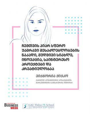 ვიქტორია ჟიჟკო: ჩემთვის პიარ სფერო უამრავი შესაძლებლობების ნაკადი, მუდმივი სიახლე, ინოვაცია, საინტერესო პროექტები და კრეატიულობაა