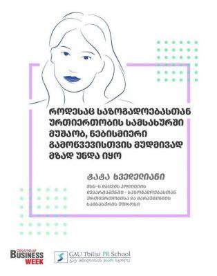 """ტატა ხვედელიანი: """"როდესაც საზოგადოებასთან ურთიერთობის სამსახურში  მუშაობ, ნებისმიერი გამოწვევისთვის მუდმივად მზად უნდა იყო"""""""